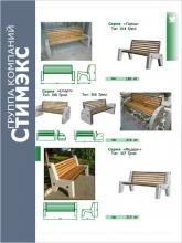 Каталог «Городская мебель»