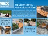 Группа компаний «Стимэкс» примет участие в выставке «Мебель: Оборудование. Фурнитура. Дизайн»