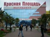 На площади перед крупным торговым центром города Краснодара установлены уличные урны для мусора У1