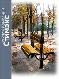 Каталог-предложение по инсталляции городской мебели на улицах и площадях Парижа