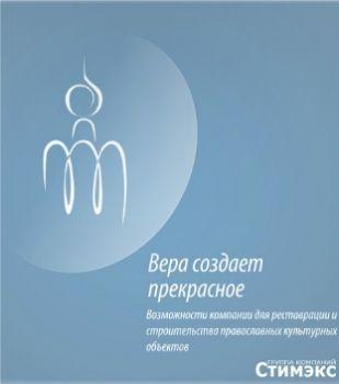 Реставрация и строительство православных объектов